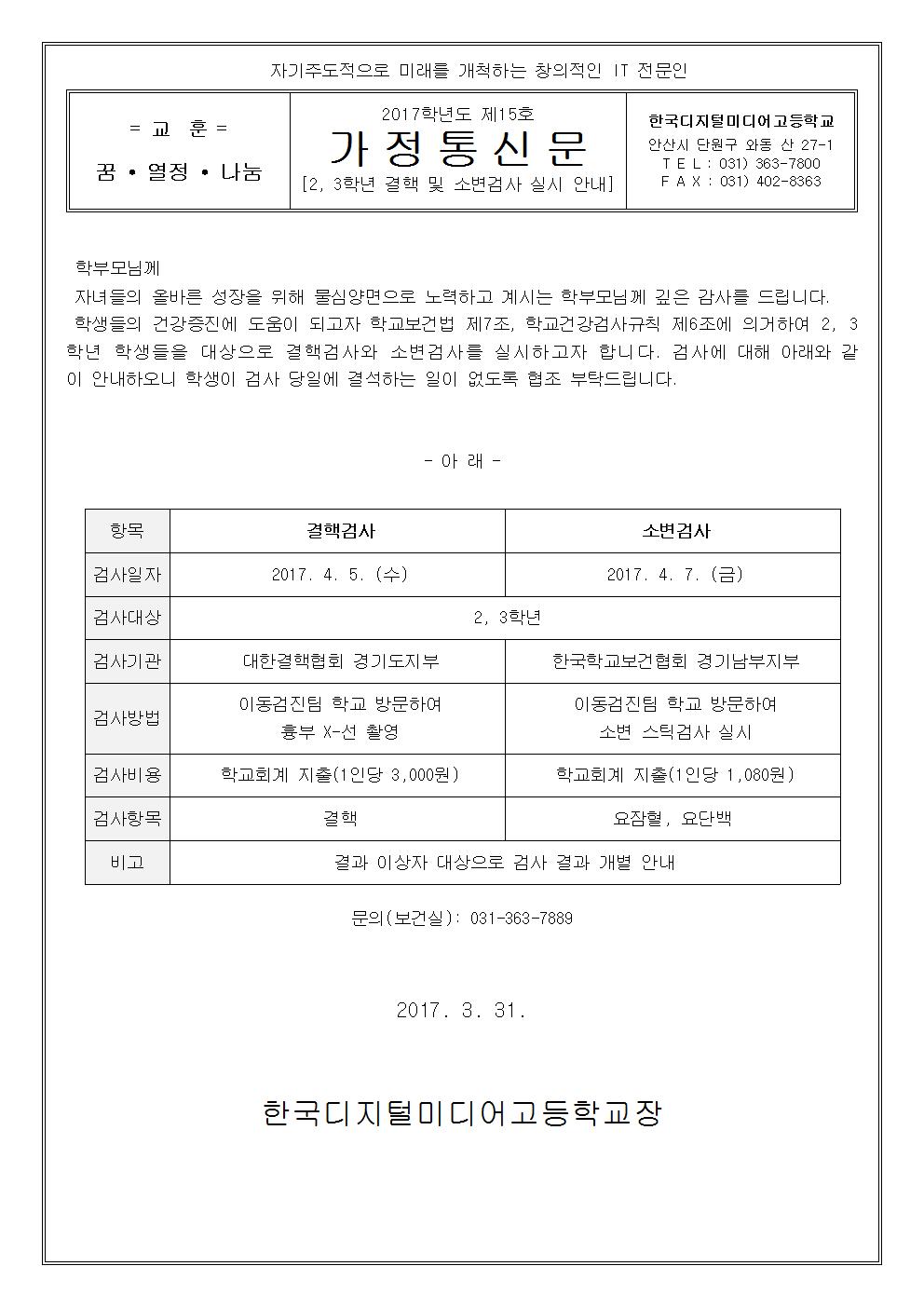 [제15호] 2017학년도 2, 3학년 결핵 및 소변검사 실시 안내001.png