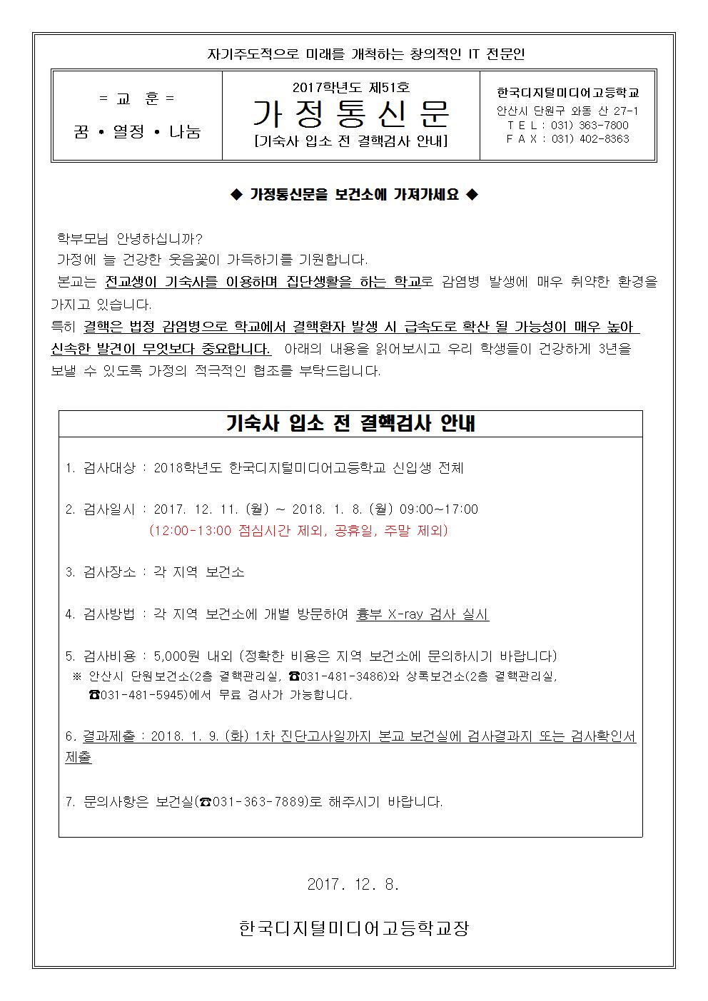 [제51호] 기숙사 입소 전 결핵검사 안내001.png