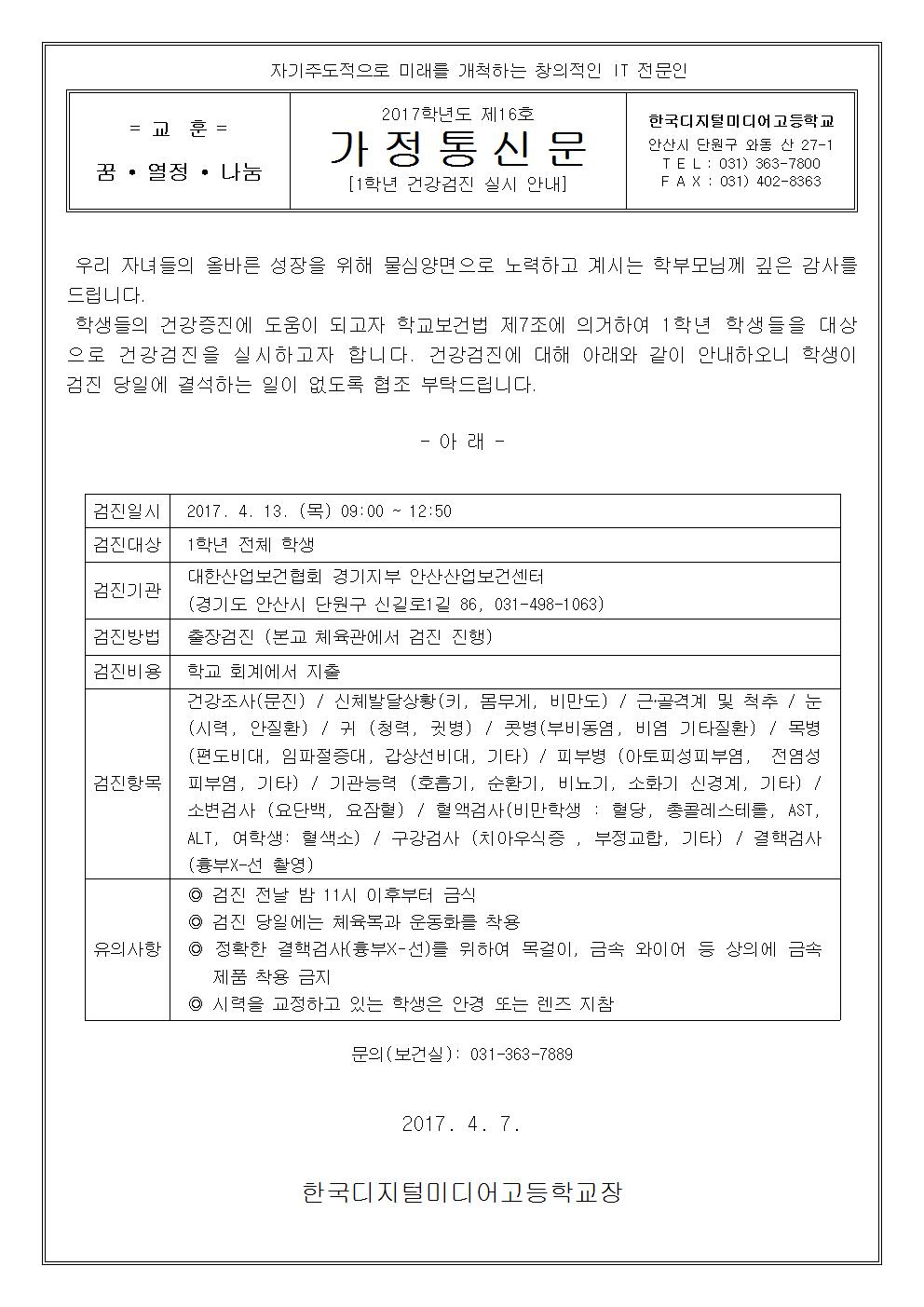 [제16호] 2017학년도 1학년 건강검진 실시 안내001.png